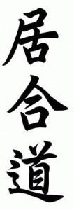 Iaido Kanji